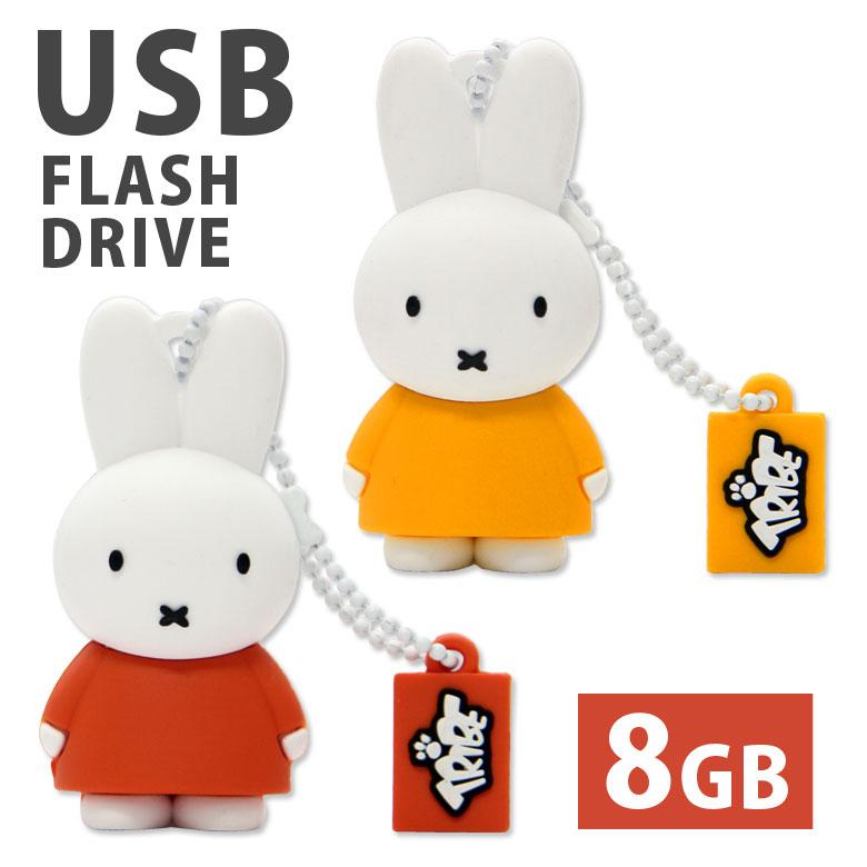 ミッフィー USBメモリ 8GB