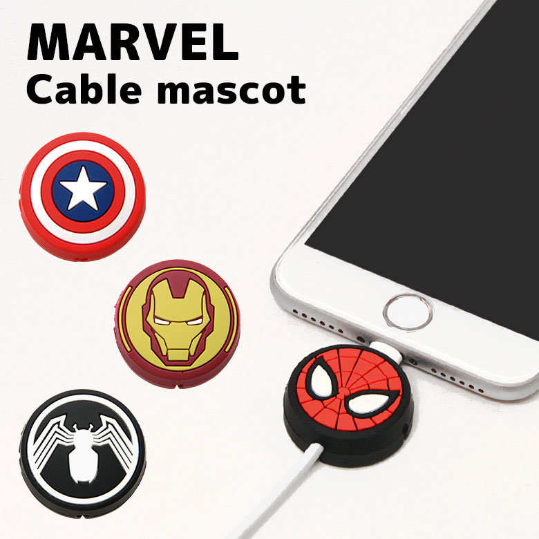 充電ケーブル 断線防止 コードアクセサリー カバー MARVEL スパイダーマン キャプテンアメリカ アイアンマン ヴェノム