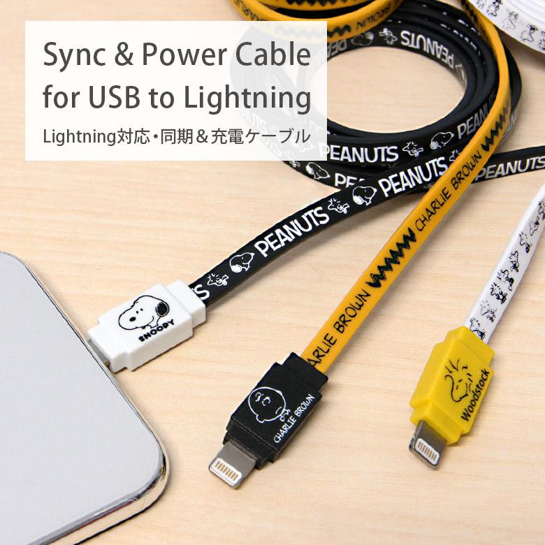 Lightning ライトニングケーブル 充電 同期 コード スヌーピー ピーナッツ