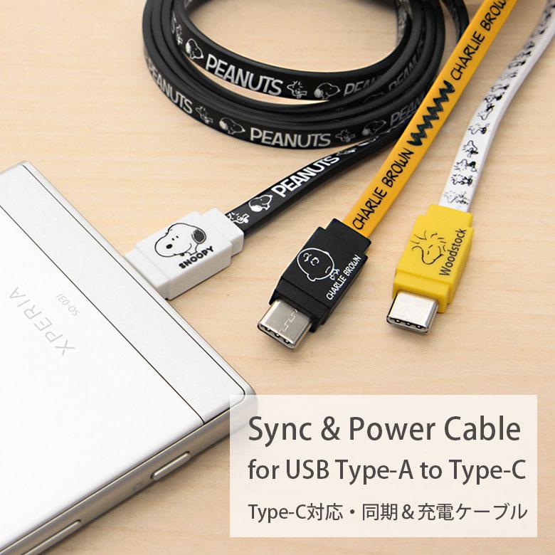 スヌーピー Type-C ケーブル 充電 通信