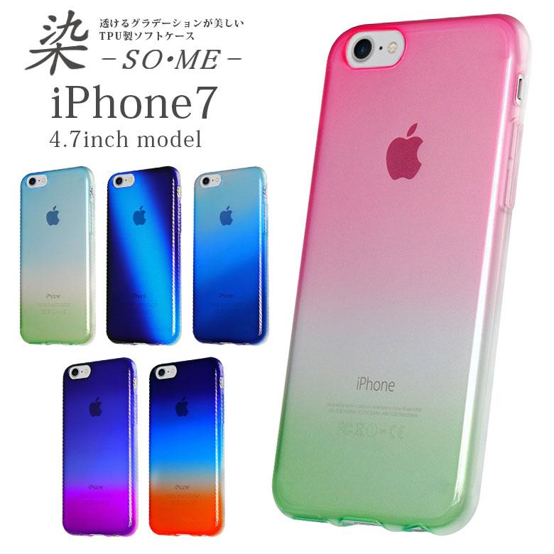 グラデーション 染 iPhone7ケース TPU