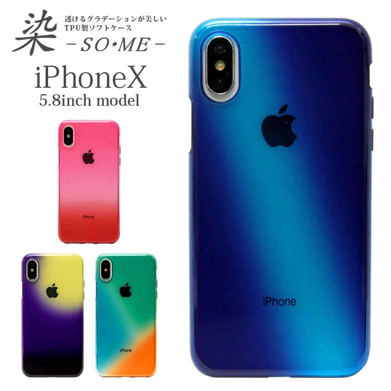 染 SOME スマホケース ソフト TPU iPhone X