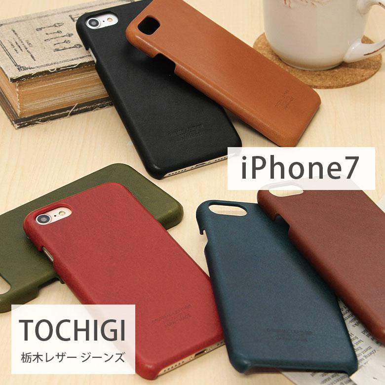 栃木レザー 本革 シンプル iPhone8 iPhone7 ハードケース