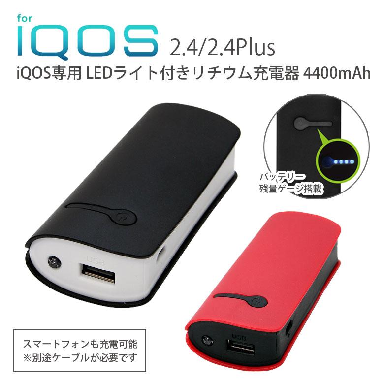 iQOS アイコス 充電器 バッテリー