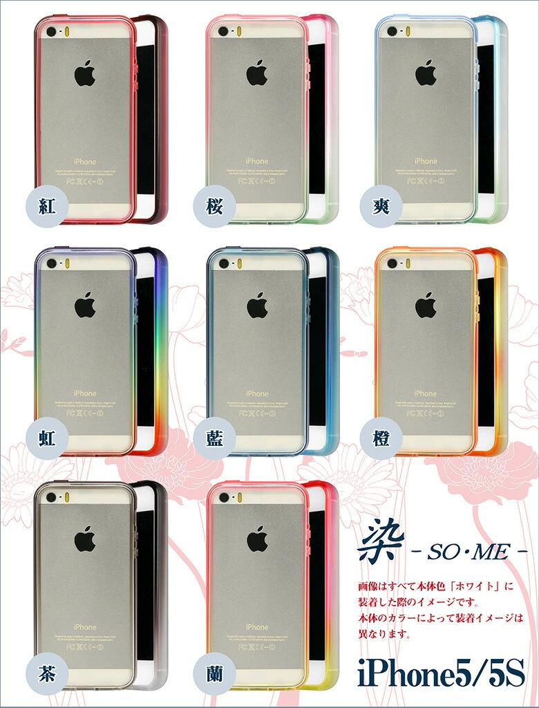 7ed061a2d7 ... 共用TPU製ソフトバンパー iPhoneSE グラデーション/クリア/透明/カバー/オシャレ/アイフォン/きれい/やわらかい/ジャケット/ フレーム/シンプル/かわいい/ケース: ...