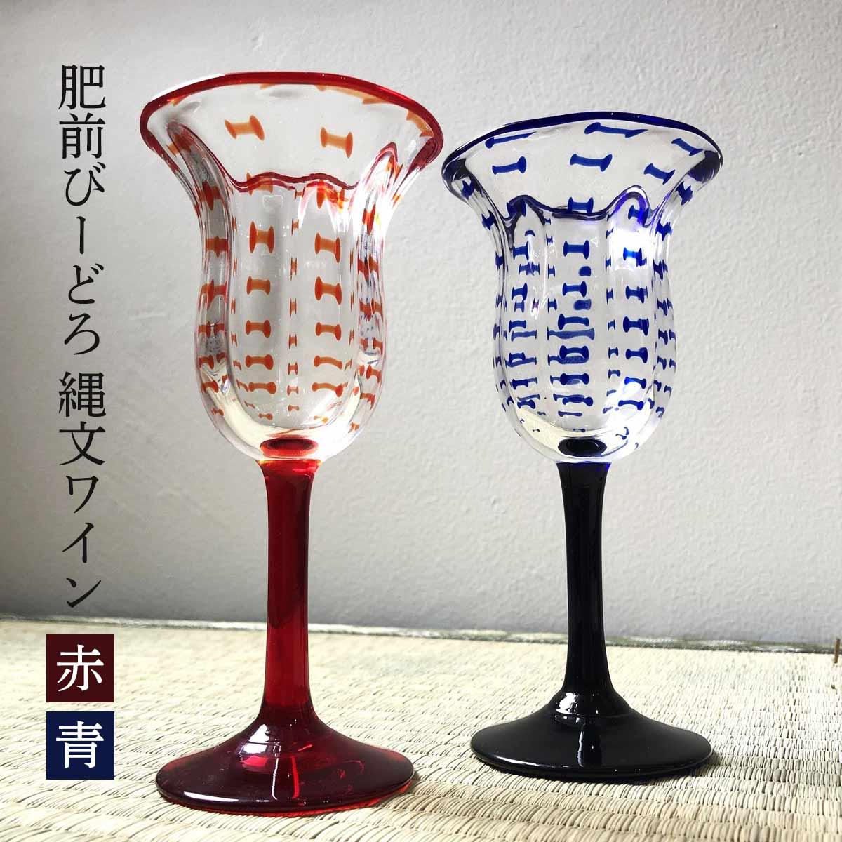肥前びーどろ 縄文ワイン 赤/青
