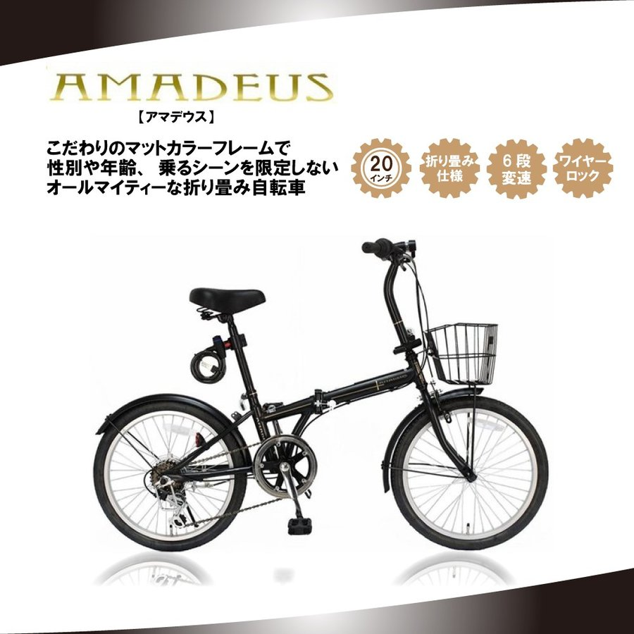 JEFFERYS(ジェフリーズ) アマデウス 20インチ 折りたたみ自転車