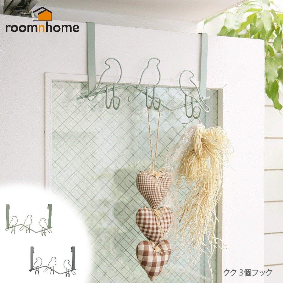 roomnhome(ルームアンドホーム) クク 3個フック グレー 26×18×10cm
