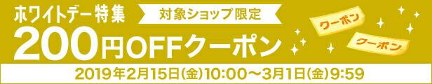 選べる最大200円OFFクーポン