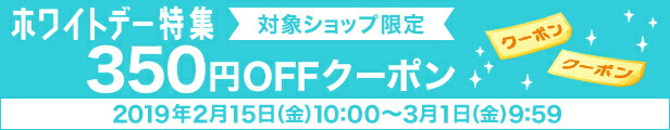 選べる最大350円OFFクーポン