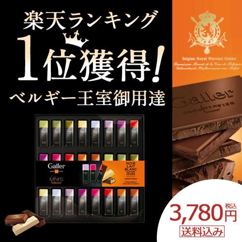 ベルギー王室御用達 高級 チョコレート ジャン・ガレー ミニバー24本セット バレンタイン ギフト 2018 チョコ プチギフト 個包装 小分け かわいい おもしろ おしゃれ 義理チョコ 会社 職場 大量 義理