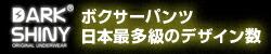 DARK SHINY ボクサーパンツ 日本最多級のデザイン数