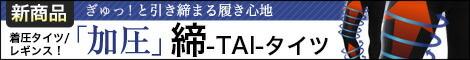 締-TAI- レギンス