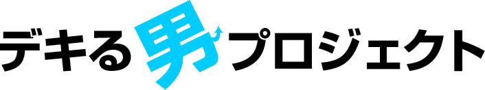 デキる男プロジェクト