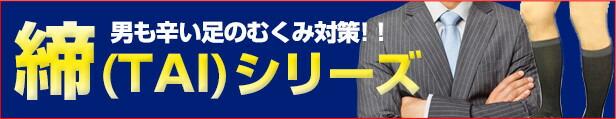 締(TAI)シリーズ