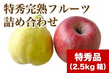 特秀りんご洋梨セット