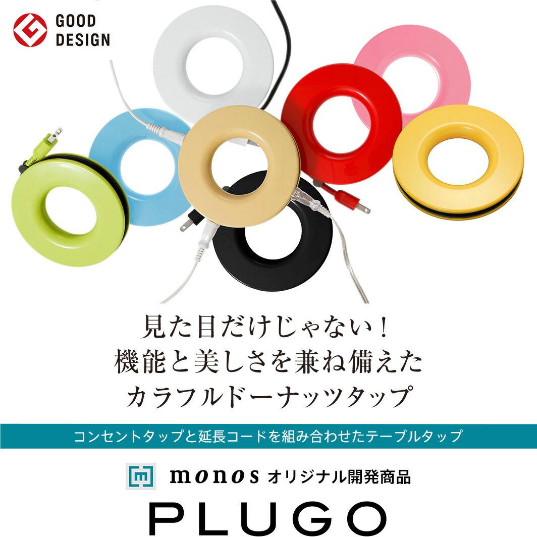 見た目だけじゃない!機能と美しさを兼ね備えたカラフルドーナッツタップ。コンセントタップと延長コードを組み合わせたテーブルタップ monosオリジナル開発商品 PLUGO(プラゴ)
