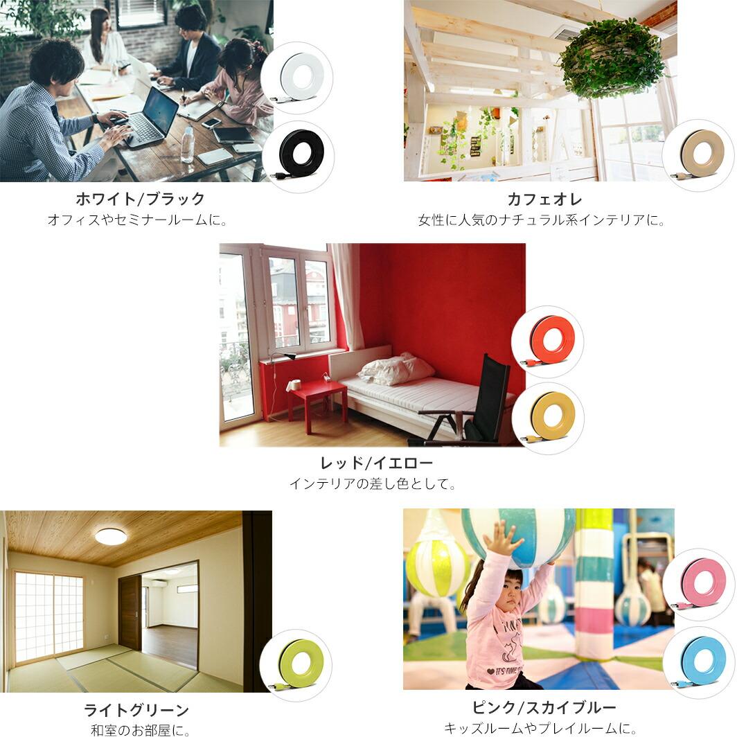 ホワイト/ブラック:オフィスやセミナールームに。 カフェオレ:女性に人気のナチュラル系インテリアに。 レッド/イエロー:インテリアの差し色として。 ライトグリーン: 和室のお部屋に。 ピンク/スカイブルー:キッズルームやプレイルームに。