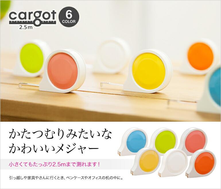 カルゴ(cargot) かたつむりみたいなかわいいメジャー