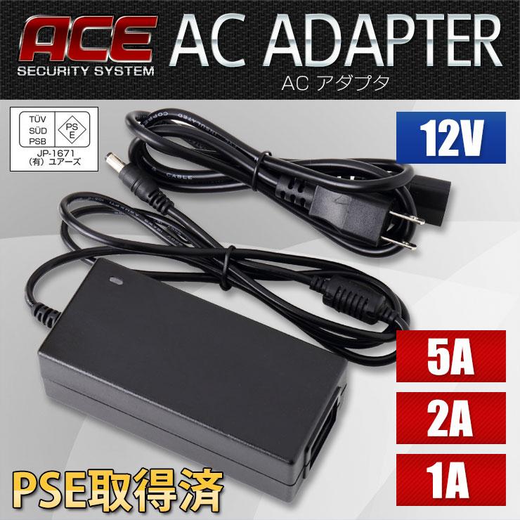 【PSEマーク取得済】ACアダプタ 12V 5A DC 電源 フェライトコア付 φ2.1 センタープラス ACコードメガネ形 パイロットランプ付
