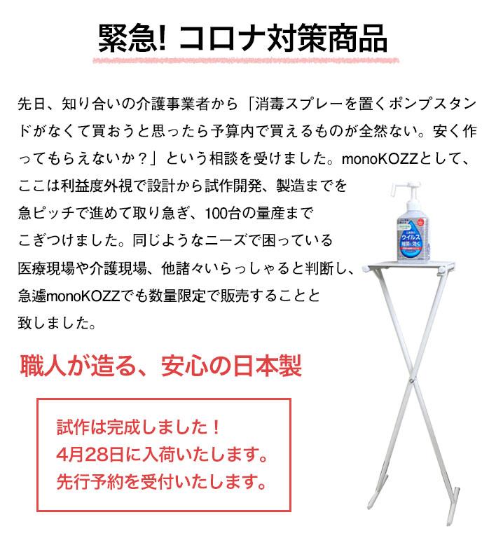 コロナ対策 アルコール消毒液 消毒液ポンプスタンド 消毒液台 医療 介護 スーパー ウイルス対策 衛生管理
