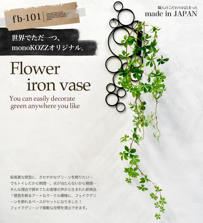 壁面 インテリア グリーン 観葉植物 花瓶 壁掛け アイアン おしゃれ 飾り
