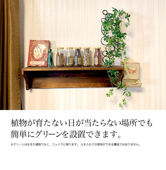 壁面 フェイクグリーン ウォールグリーン 花瓶 一輪挿し 北欧風 インテリア 壁掛け グリーンスタンド 日本製