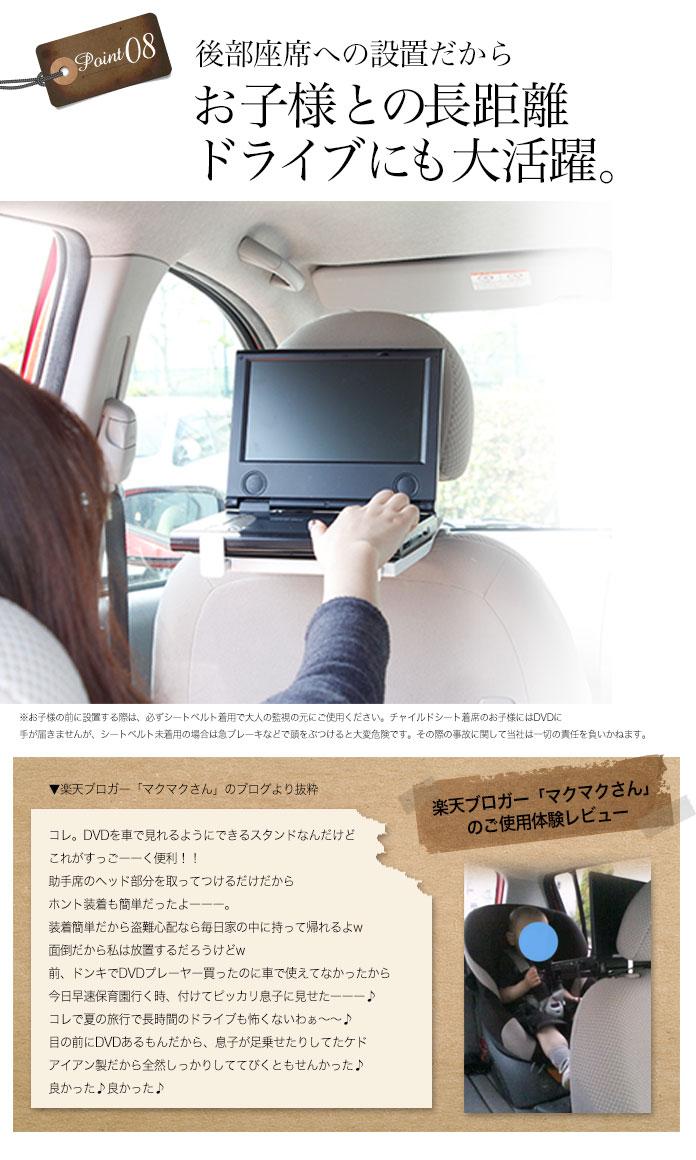 DVD スタンド 車 鑑賞 旅行 子連れ 家族旅行 カー用品 DVDホルダー 車載 シンプル