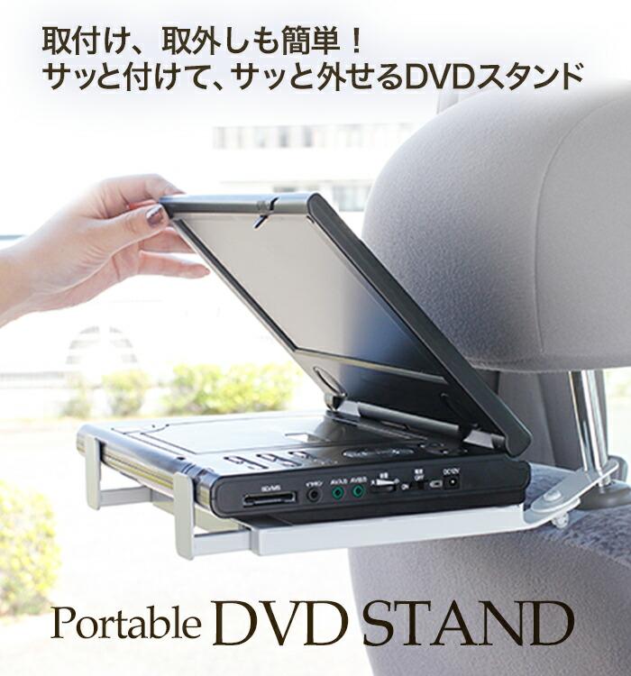 DVD スタンド 車 鑑賞 旅行 子連れ 家族旅行 夏休み DVDホルダー 車載 シンプル