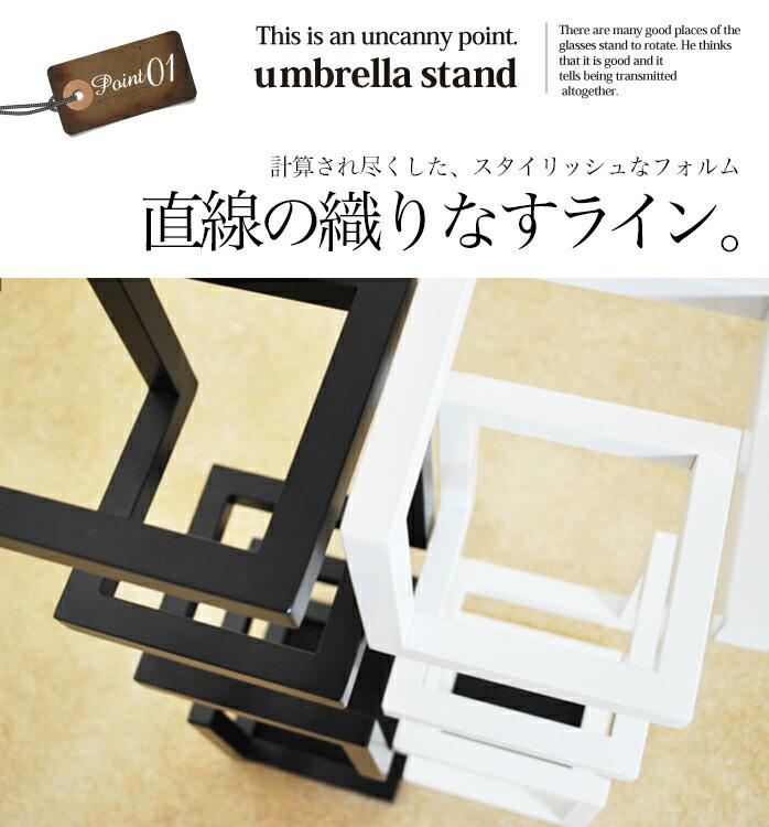 傘立て|デザイン