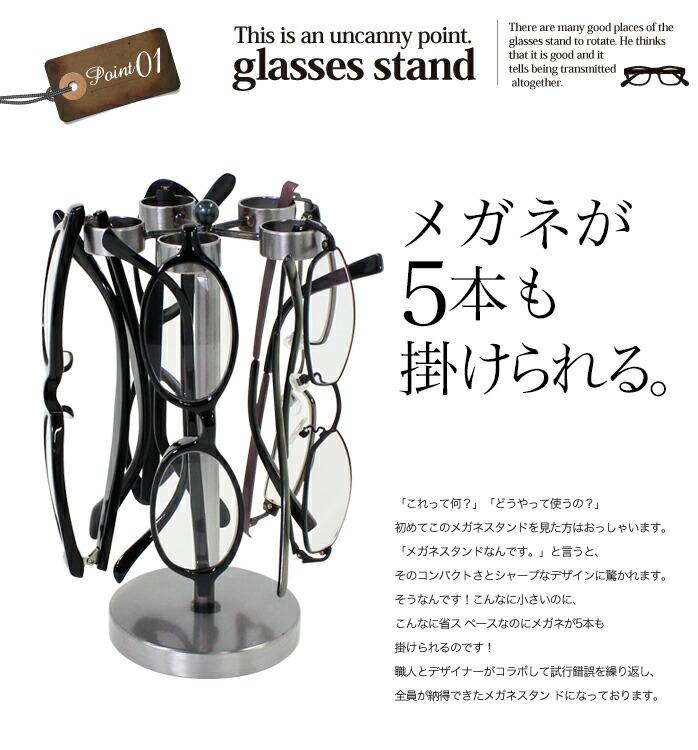 眼鏡を5本収納できる