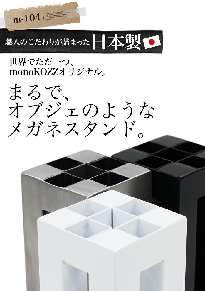 オシャレ|メガネスタンド