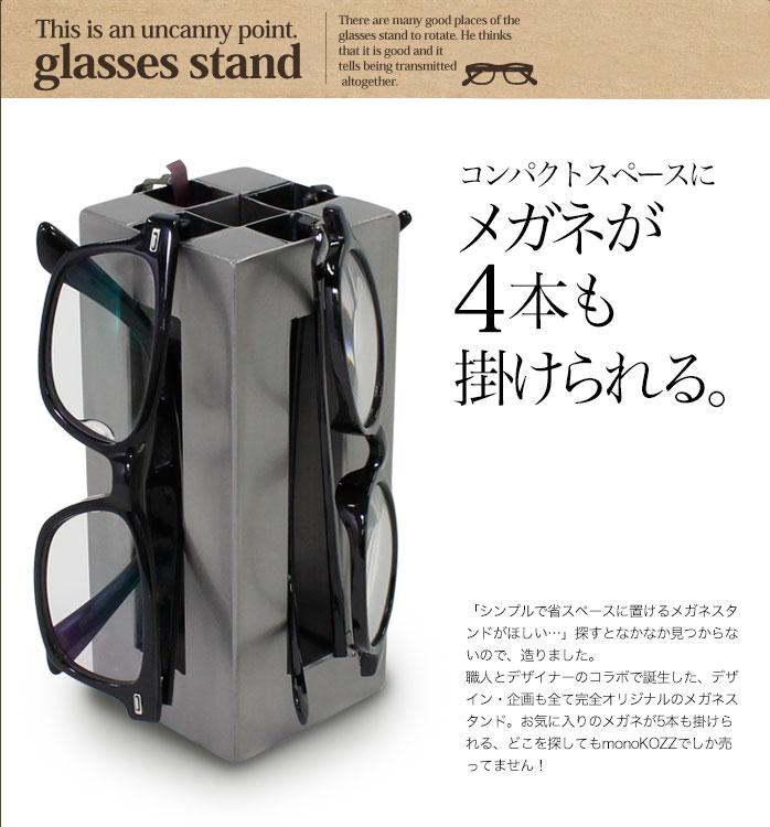 コンパクトなのに、眼鏡が4本も掛けられる