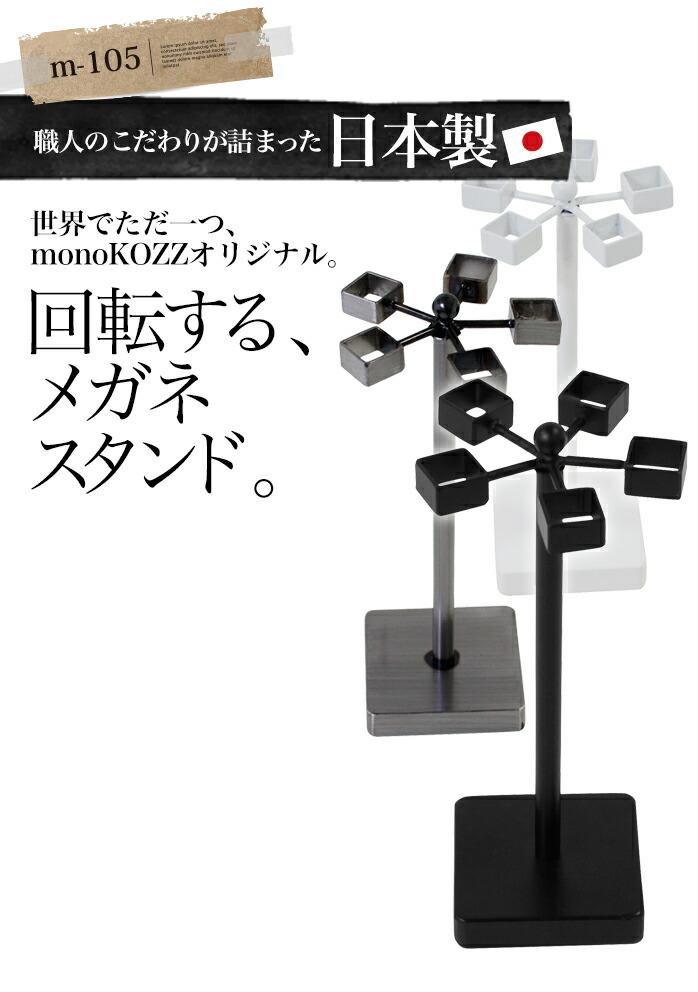 メガネ掛け|デザイン|オシャレ|シンプル