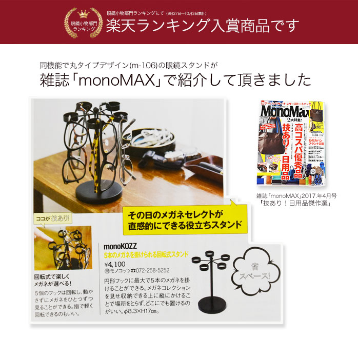雑誌monoMAXに掲載されました