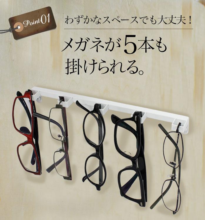 眼鏡が5本も収納出来る