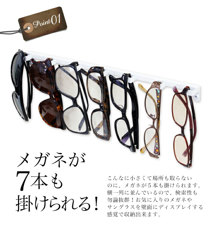 眼鏡が7本もすっきり収納出来る