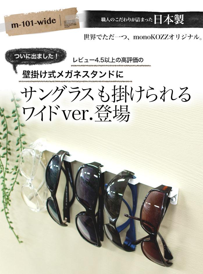 超省スペースな壁掛け式眼鏡掛け