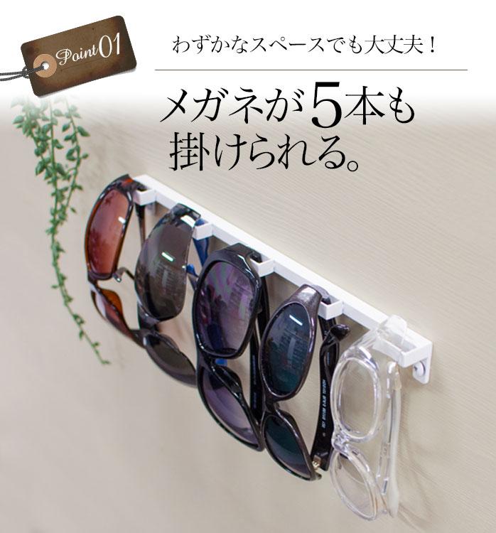 眼鏡が5本もすっきり収納出来る