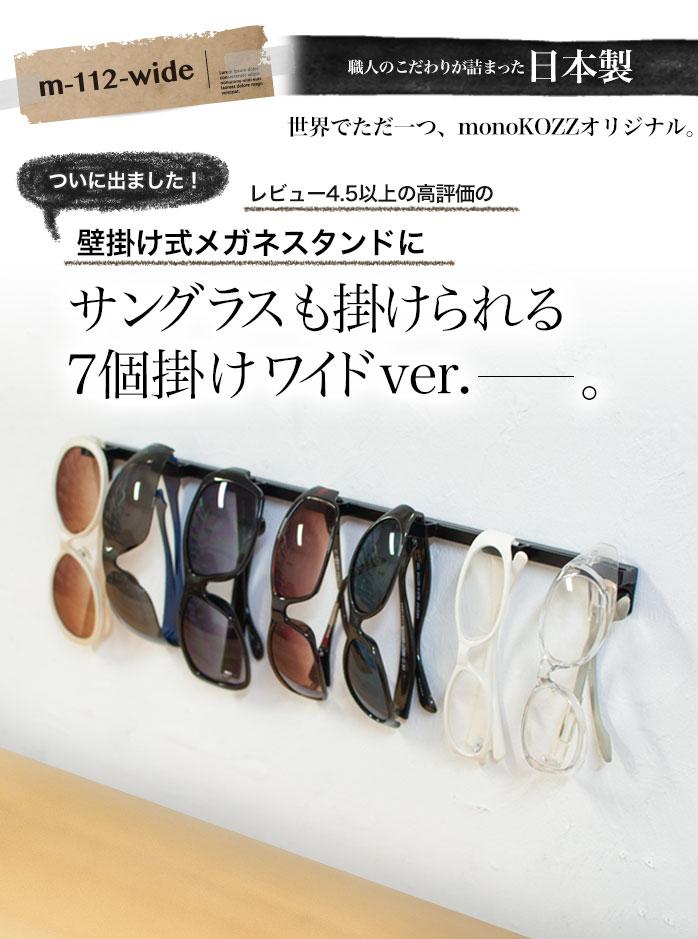 眼鏡掛け 省スペース おしゃれ すっきり片付く サングラス 複数収納