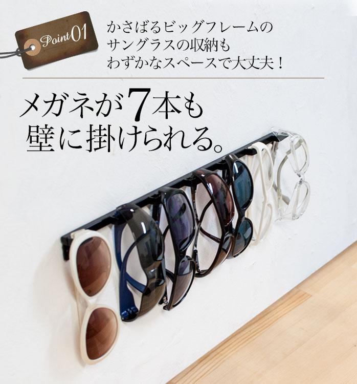 メガネかけ おしゃれ 省スペース 壁面収納 メガネ複数 すっきり収納