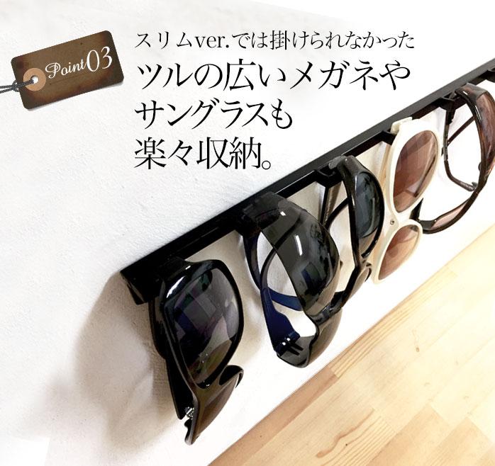 メガネ掛け おしゃれ 省スペース 壁掛け サングラス 収納