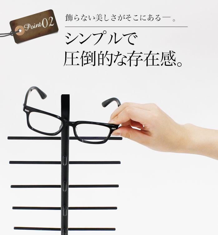 メガネスタンド おしゃれ かっこいい 眼鏡ディスプレイ シンプル 男前 インテリア