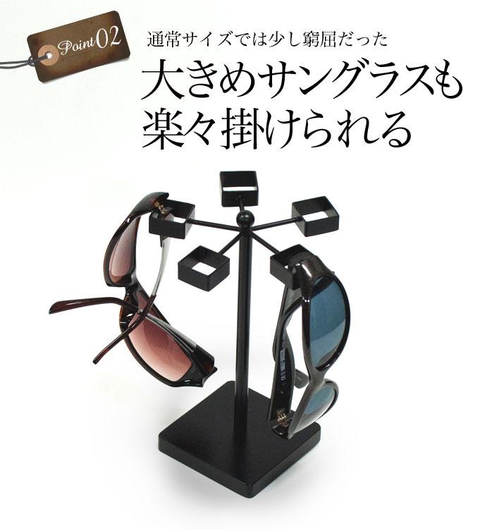 ツルの太い眼鏡やサングラスもスッキリ収納