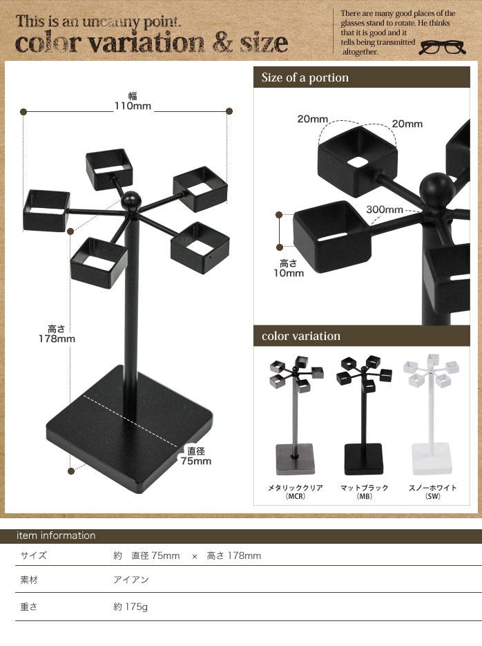 シンプルな回転式メガネスタンド サイズ