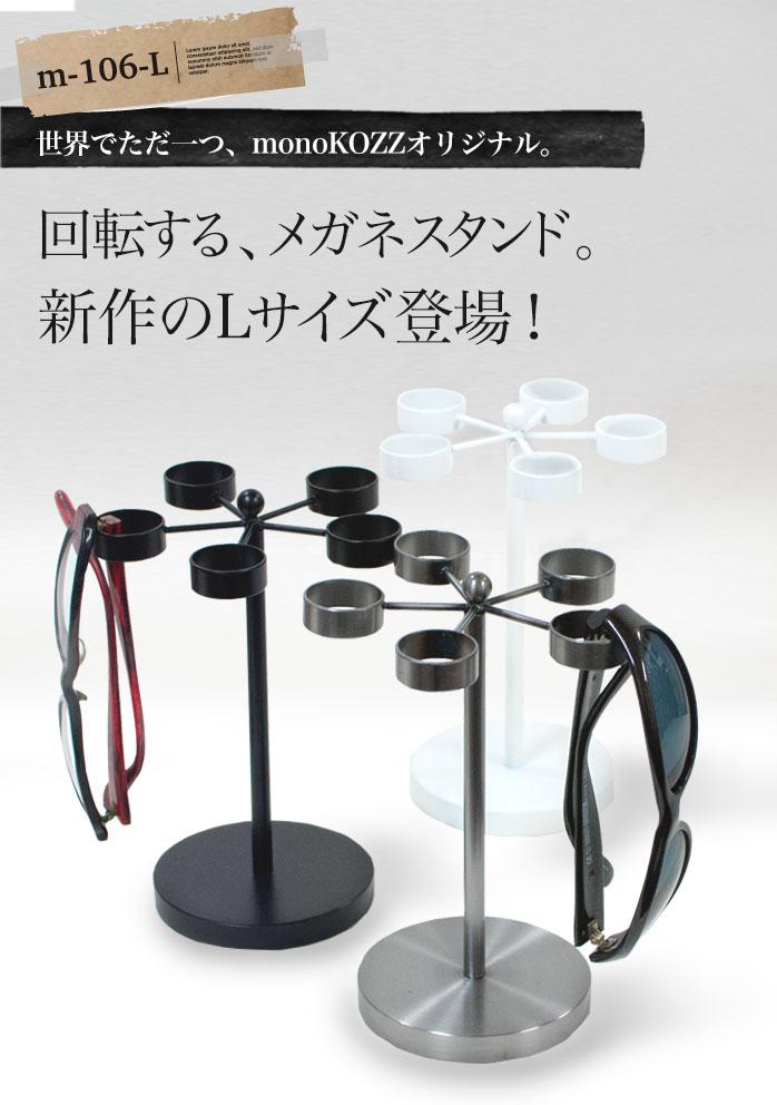 眼鏡を5本収納できる回転するメガネスタンド