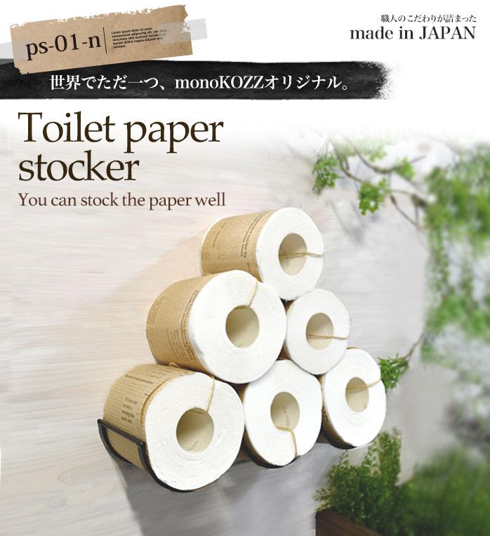ペーパーストッカー/トイレ収納