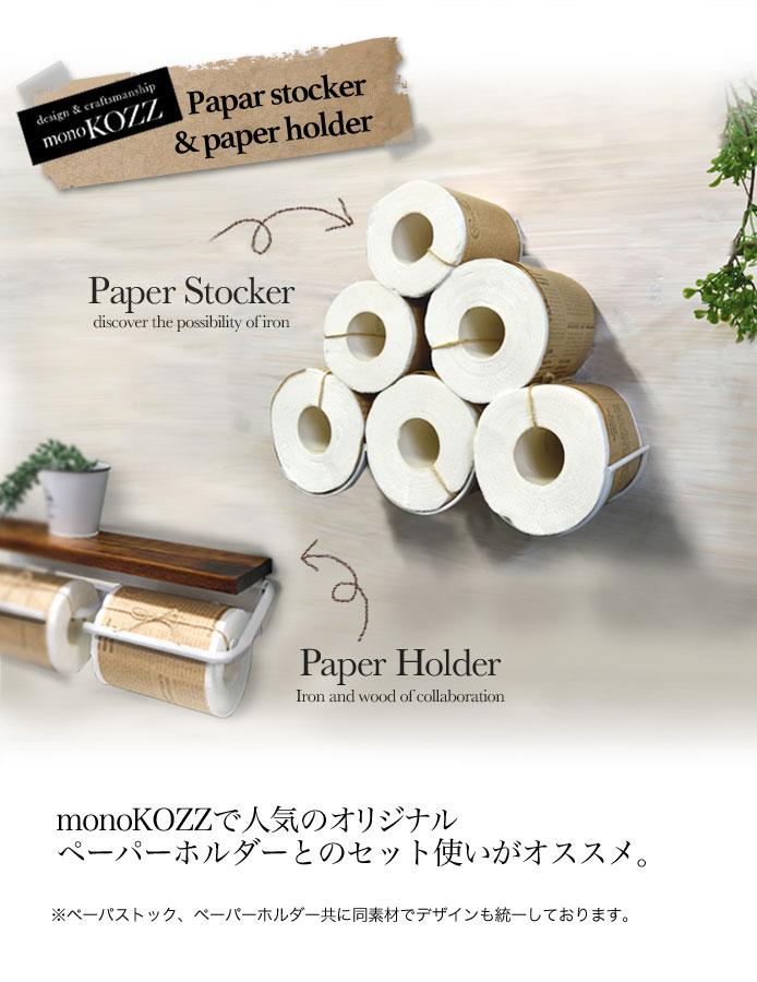 トイレ収納/ペーパーストッカー