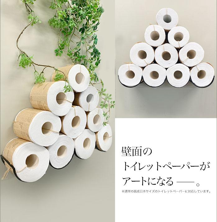 トイレットペーパー 10ロール 収納 壁面 おしゃれ シンプル 可愛い トイレ 大容量