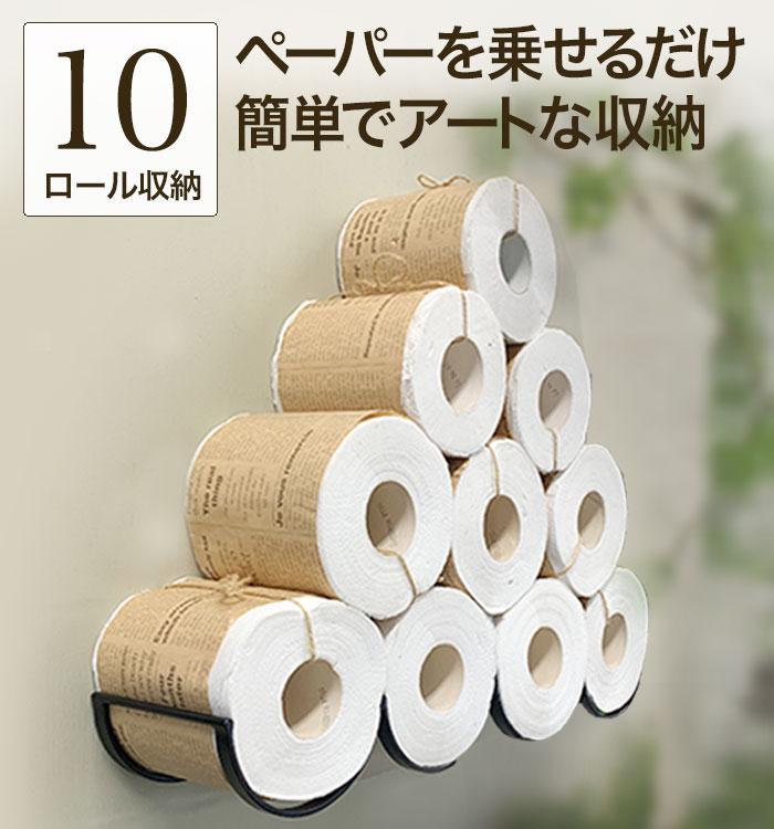 トイレ 収納 トイレットペーパー 壁面 雲 可愛い アイアン シンプル おしゃれ